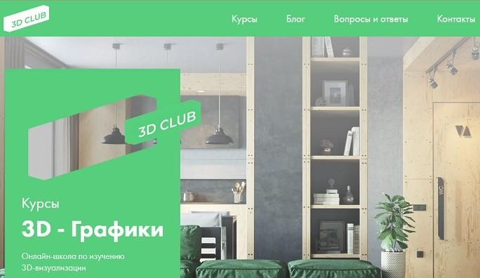 3DCLUB курсы информация