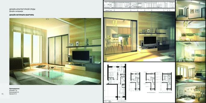 Дизайн интерьера в виде презентации