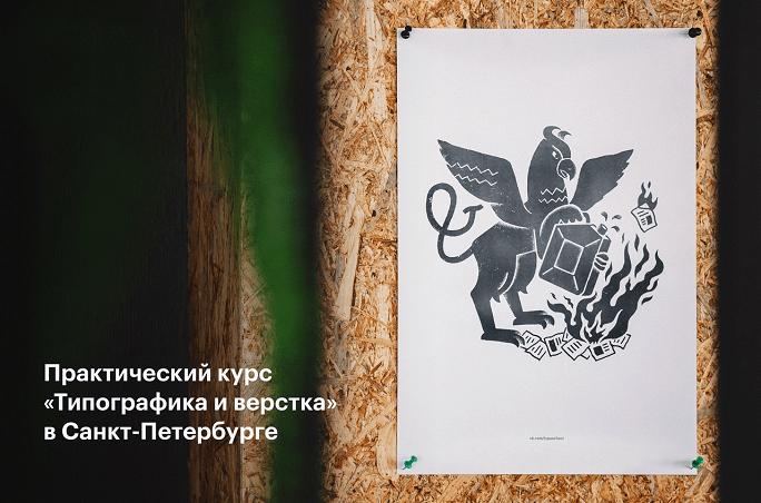 Мероприятие дизайнера Игоря Штанга