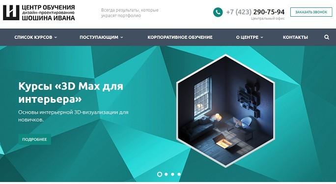 Центр обущения дизайну Шошина Иввана