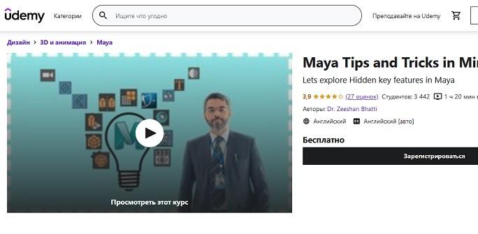 Советы и хитрости Maya от Dr. Zeeshan Bhatti