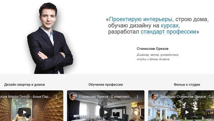 Информация о курсе Станислава Орехова