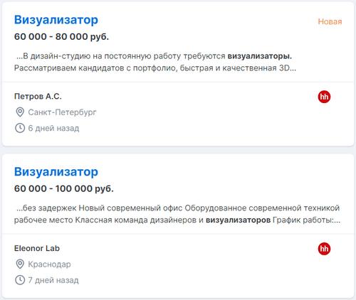 Пример вакансий на hh.ru