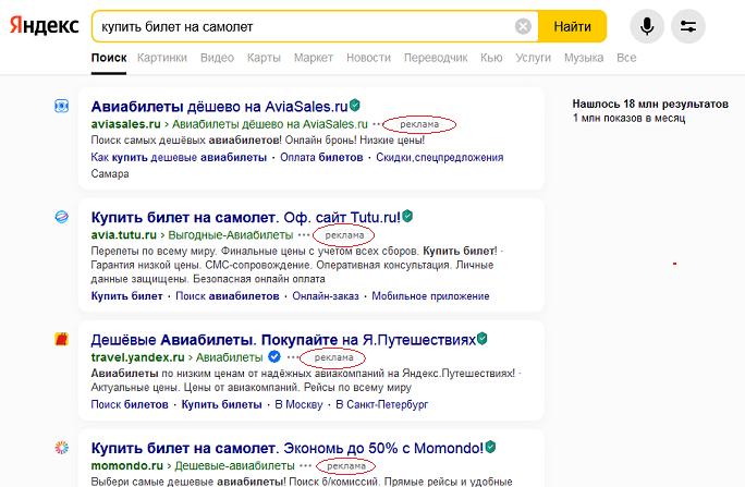 Пометка реклама в поисковой выдаче