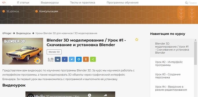 Blender 3D от itproger