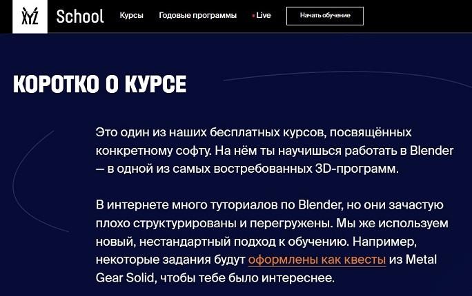 Blender информация о курсе