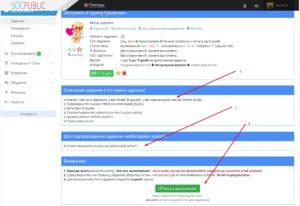 Пример задания как работать на Socpublic