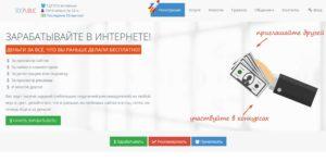Реферальная программа на Socpublic