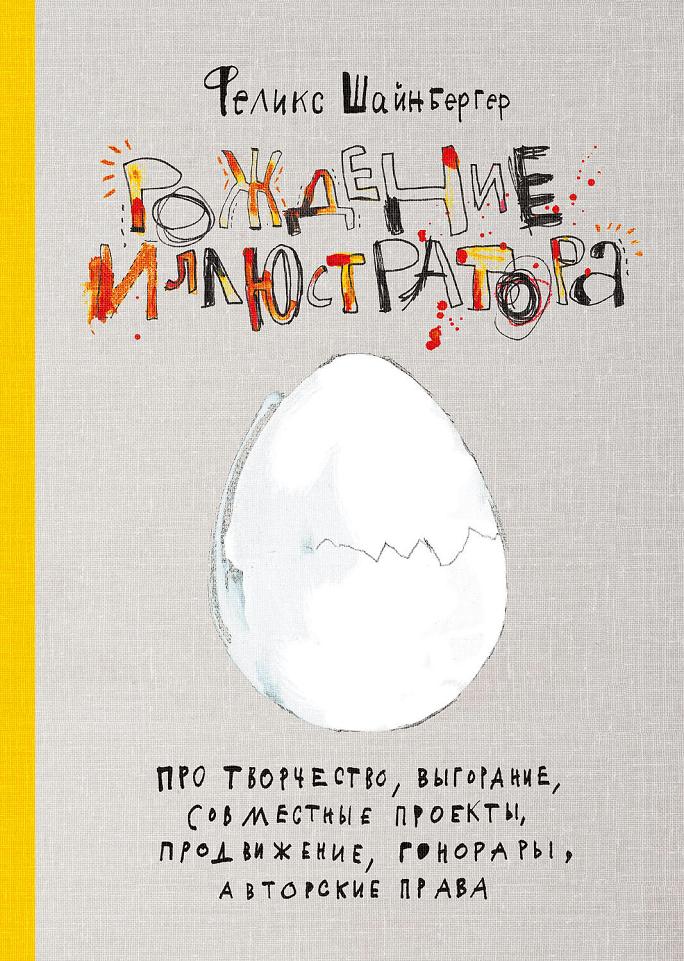 Феликс Шайнбергер обложка книги