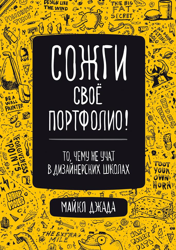Майкл Джанда обложка книги