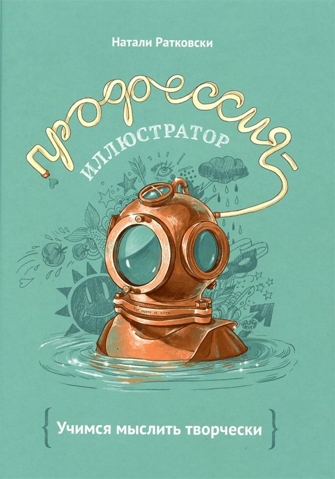 Натали Ратковски обложка книги