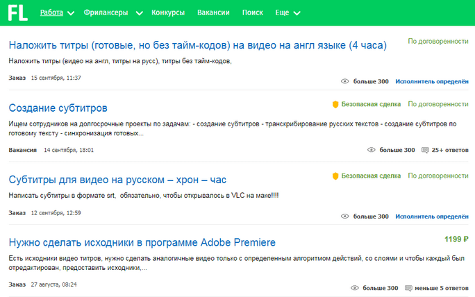 Вакансии на fl.ru