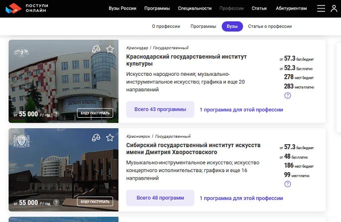 Программы в российских вузах