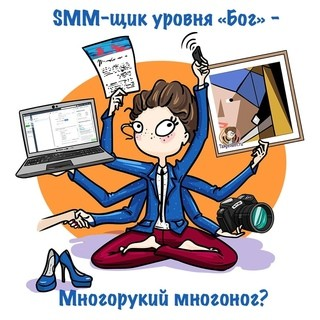 Многорукий smm-менеджер
